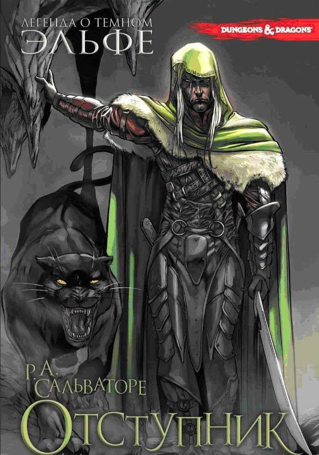 Легенда о Темном Эльфе. Книга 1. Отступник
