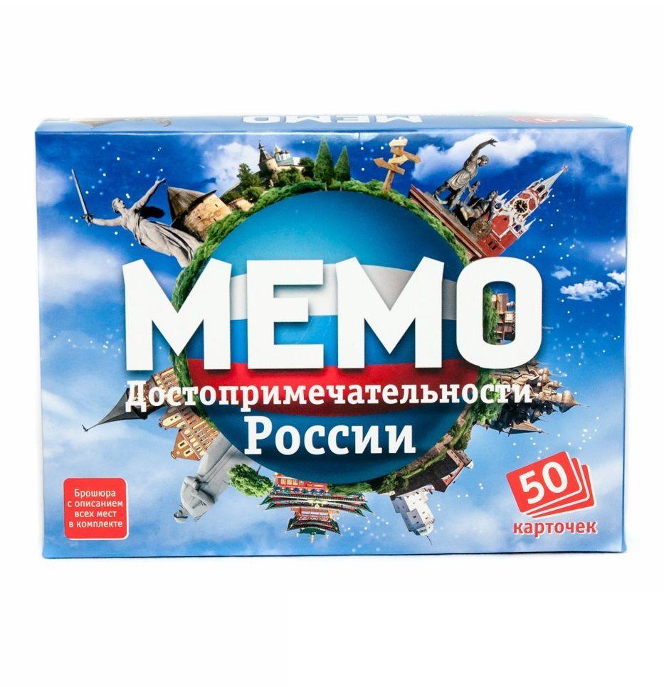 Настольная игра МЕМО - Достопримечательности России