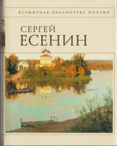 Есенин. Стихотворения