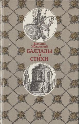 Жуковский. Баллады и стихи