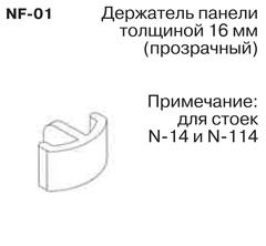 NF-01 Держатель панели