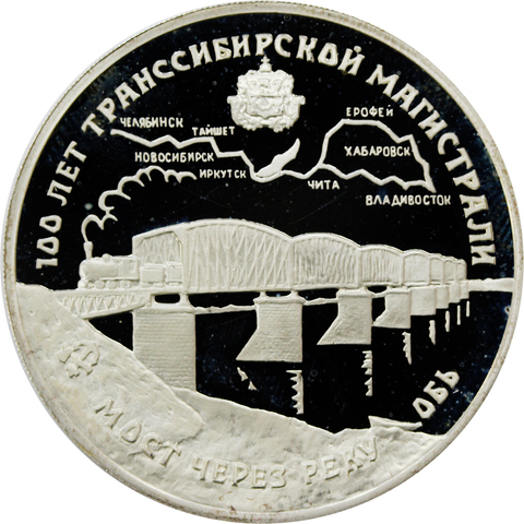 3 рубля 1994 Мост через Обь