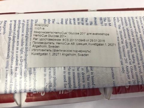 110718 Микрокювета для определения глюкозы Glucose 201, 4х25шт/упак (индивидуальная упаковка) HemoCue AB, Швеция