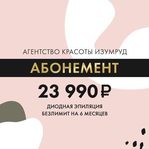 Диодная эпиляция  - безлимит на 6 месяцев – 23990 рублей.