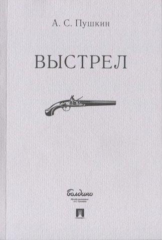 Выстрел | А. С. Пушкин