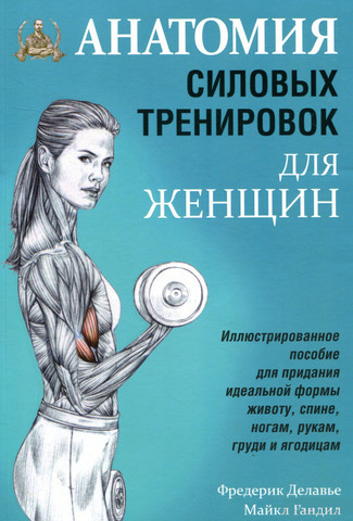 Фото Анатомия силовых тренировок для женщин (3-е издание)