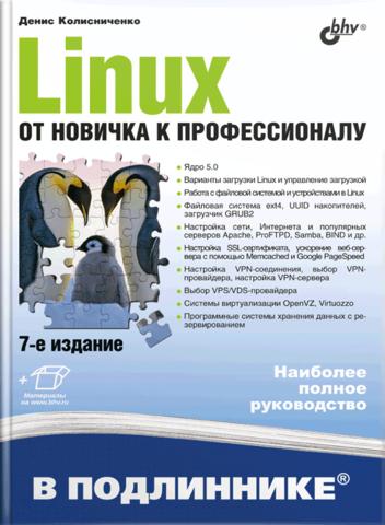 Книга: Денис Колисниченко
