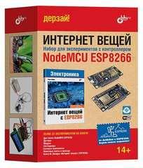 Набор БХВ-Петербург Интернет вещей. Набор для экспериментов с контроллером NodeMCU ESP8266