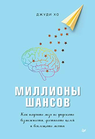Миллионы шансов. Как научить мозг не упускать возможности, достигать целей и воплощать мечты