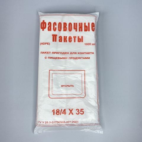 Фасовочные пакеты 18х35 см (1000 шт.)