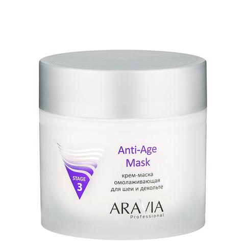 Крем-маска омолаживающая для шеи декольте Anti-Age Mask,ARAVIA Professional,300 мл