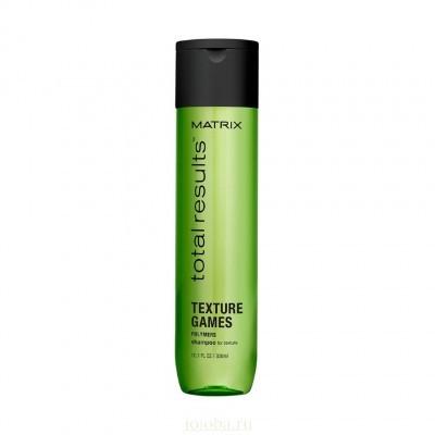 Matrix Total Results Texture Games: Шампунь облегчающий укладку волос (Shampoo), 300мл