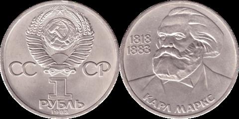 1 рубль 1983 года 165 лет со дня рождения К. Маркса XF-AU