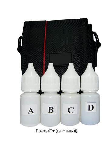 ПОИСК-ХТ+ - химический индикатор взрывчатых веществ, капельный
