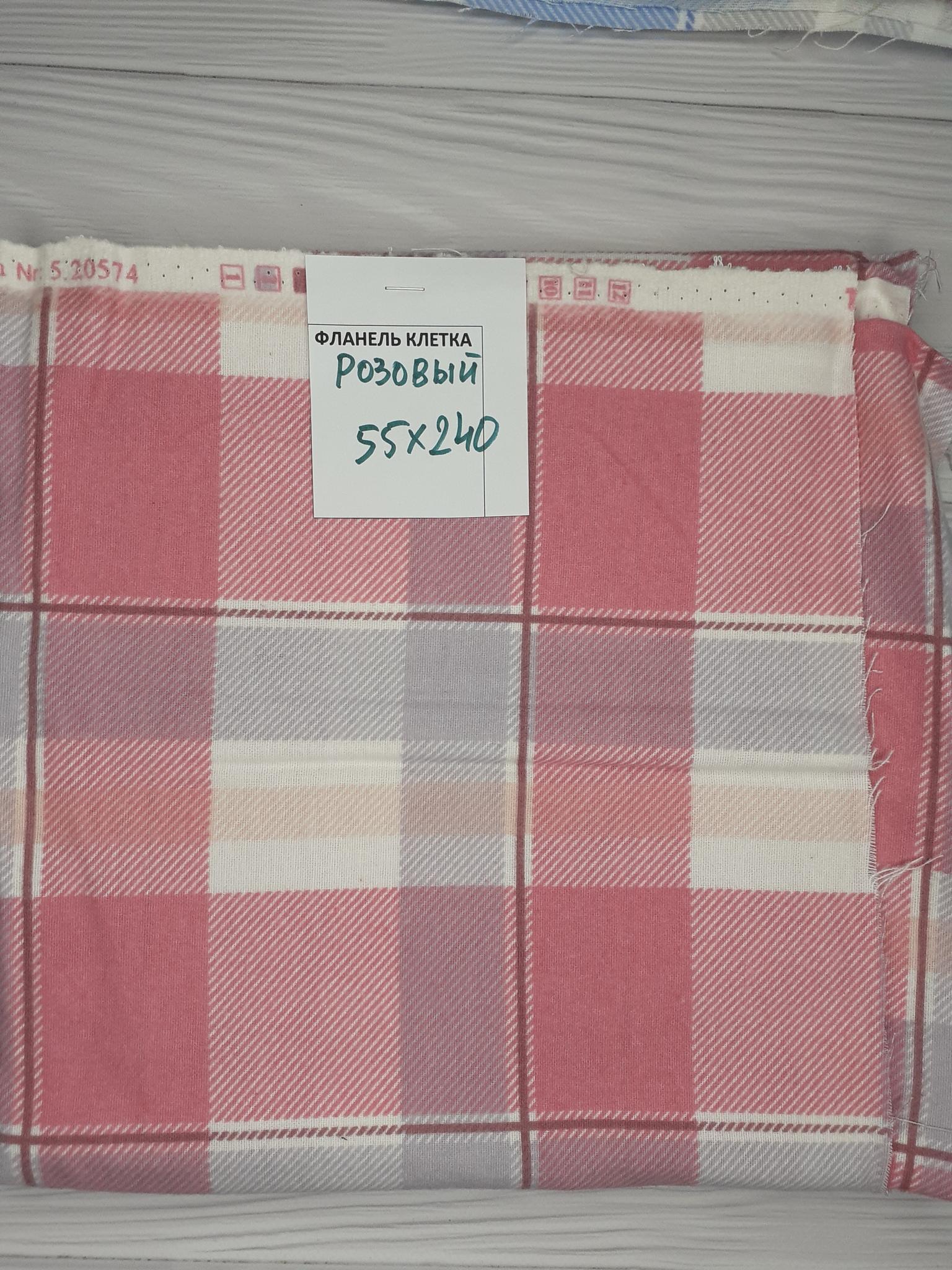 Фланель клетка розовый Турция  (лоскут)