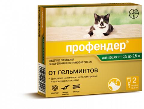 Профендер для кошек 0,5-2,5 кг