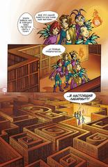 W.I.T.C.H. Чародейки. Двенадцать порталов. Том 2