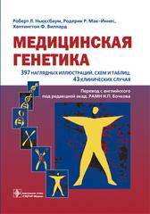 Медицинская генетика: учебное пособие.