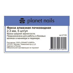 Фреза алмазная почковидная 2,3 мм, 5 шт/уп
