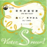 Neil Sedaka / Oh! Carol - One Way Ticket (7' Vinyl Single)