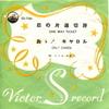 Neil Sedaka / Oh! Carol - One Way Ticket (7