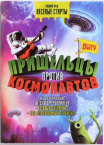 063-1269 Подвижная эстафета «Пришельцы против космонавтов»