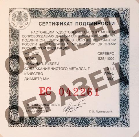 3 рубля 2007 год Казанский вокзал. Москва. Серебро. PROOF