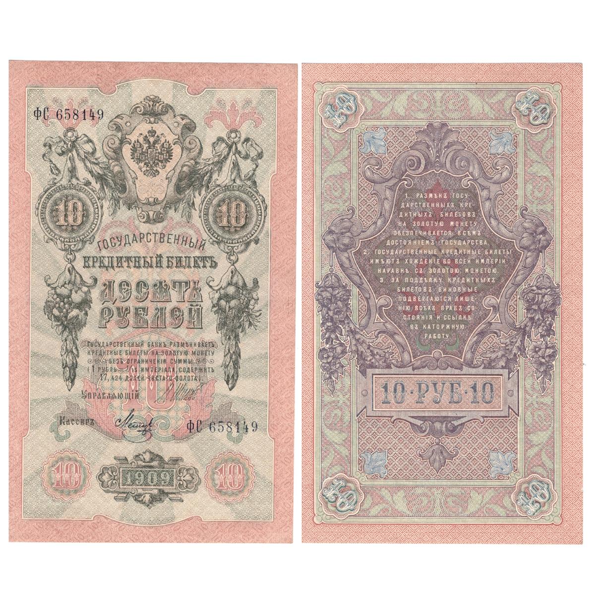 10 рублей 1909 г. Шипов Метц. Серия: -ФС- XF-AU