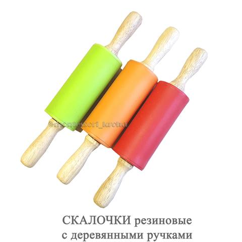 СКАЛОЧКИ резиновые с деревянной ручной