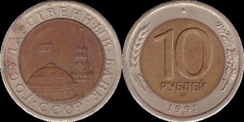 10 рублей 1991 года лмд (биметалл) ГКЧП VG-VF