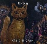 Янка / Стыд и Срам (CD)