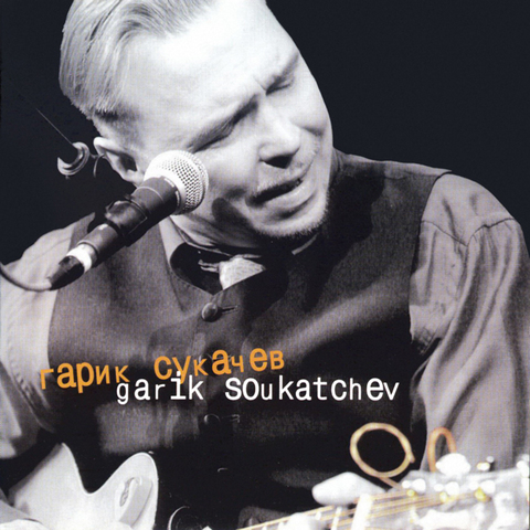 Гарик Сукачёв – Garik Soukatchev (Live) (Digital)