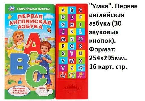 Книга Первая английская азбука /30 звук. кн./
