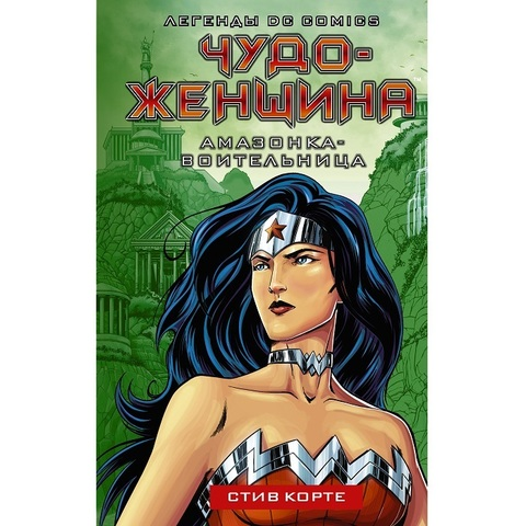 Легенды DC. Чудо-Женщина. Амазонка-воительница