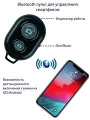 Управление с помощью пульта блютуз кнопки или смартфона