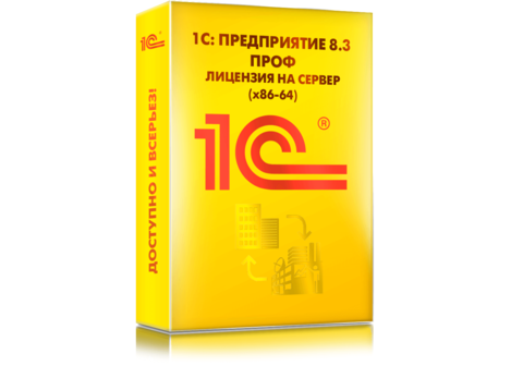 1С:Предприятие 8.3 ПРОФ. Лицензия на сервер (x86-64) купить Волгоград