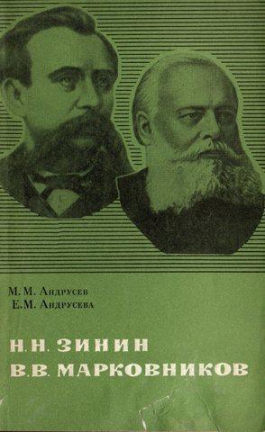 Н. Н. Зинин, В. В. Марковников