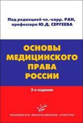Основы медицинского права России. 3-е издание