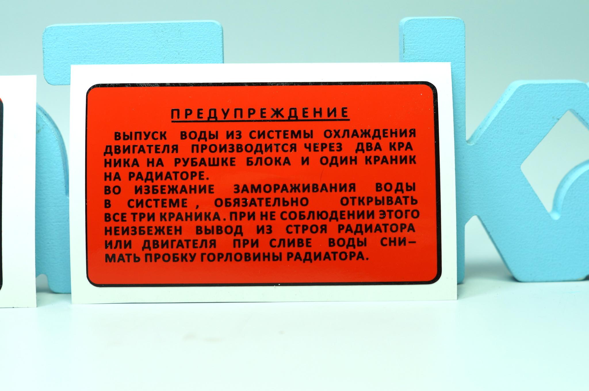 Подкапотные инструкции деколи Газ М20