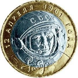 10 рублей Гагарин (40 лет полета в космос) 2001 г. ММД UNC