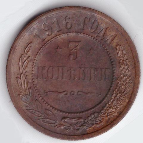 3 копейки 1916  Николай II XF