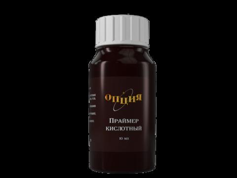 Праймер кислотный ОПЦИЯ 10мл