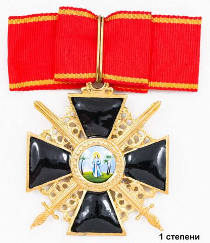 Орден св. Анны парадный с мечами (копия)