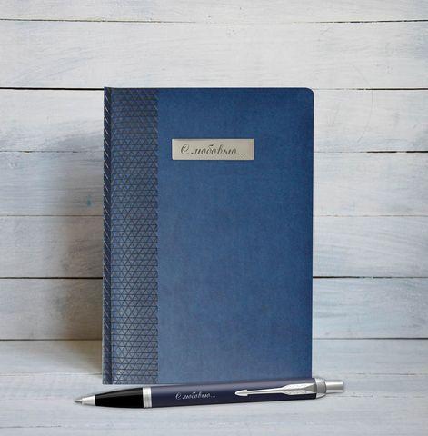 Набор с гравировкой: Ежедневник недатированный и Шариковая ручка Parker IM Metal, K221, цвет: Blue CT, стержень: Mblue