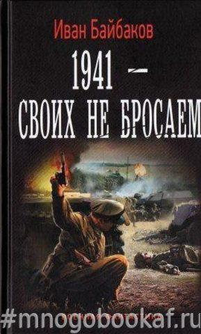 1941 - Своих не бросаем