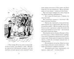 Ведьмина служба доставки. Книга 6. Тысяча дорог