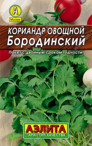 Кориандр овощной Бородинский тип Лидер