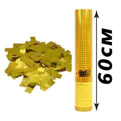 Пневмохлопушка Золотое конфетти (60см)