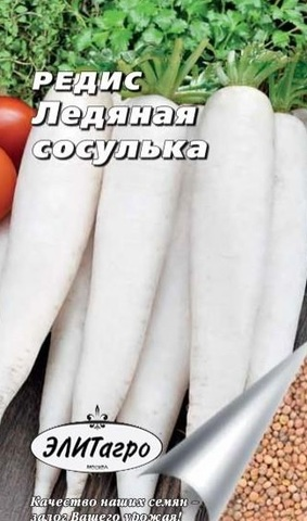 Семена Редис Ледяная Сосулька