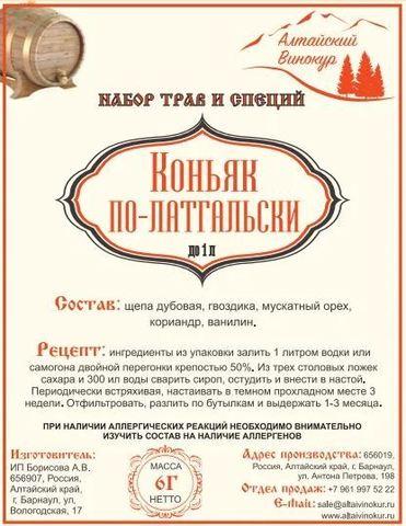 """Набор для настаивания """"Коньяк по-латгальски"""" до 3-х литров напитка"""